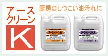 厨房油洗浄剤