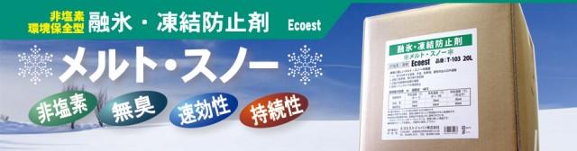 凍結防止剤メルトスノー