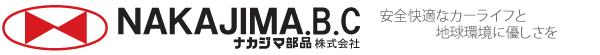 ナカジマ部品株式会社|自動車部品・用品商社