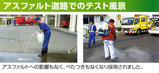 アスファルト洗浄の例