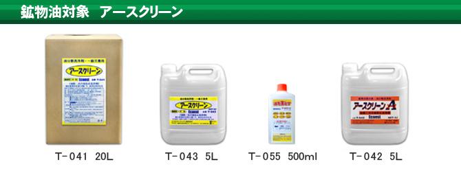 鉱物油洗浄用
