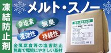 無塩凍結防止剤